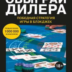 Обыграй дилера: Победная стратегия игры в блэкджек - скачать книгу