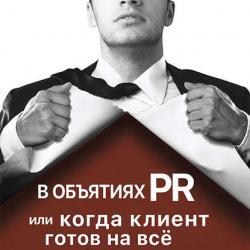 В объятиях PR, или Когда клиент готов на всё (Игорь Пылаев)