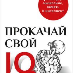 Прокачай свой IQ. Тренируй мышление, память и интеллект (Лолита Волкова)