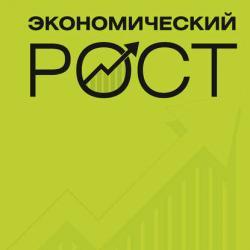 Экономический рост (В. А. Курзенев)