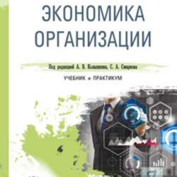 Книги по экономике организации. Учебник и практикум для СПО - скачать книгу