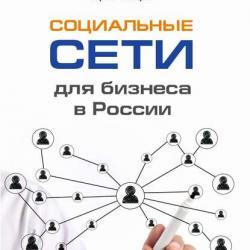 Социальные сети для бизнеса в России (Сергей Чекмарёв)