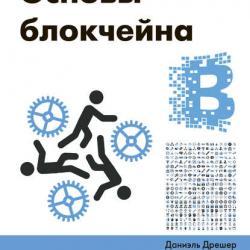 Основы блокчейна: вводный курс для начинающих в 25 небольших главах - скачать книгу