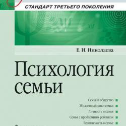 Психология семьи. Учебник для вузов (Е. И. Николаева)