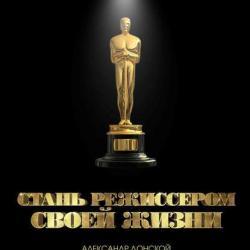 Стань режиссером своей жизни (Александр Донской)