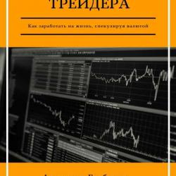 Записки Форекс трейдера - скачать книгу
