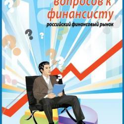 170 вопросов финансисту. Российский финансовый рынок : скачать книгу