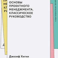 Основы проектного менеджмента. Классическое руководство (Джозеф Хигни)