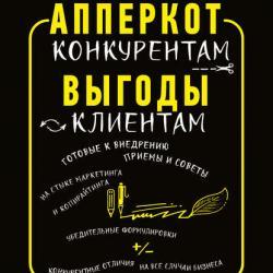 АпперКот конкурентам. Выгоды – клиентам (Дмитрий Кот)