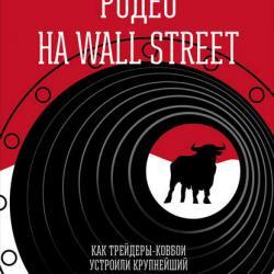 Родео на Wall Street: Как трейдеры-ковбои устроили крупнейший в истории крах хедж-фондов - скачать книгу