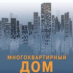 Многоквартирный дом: стандарты управления и инфраструктура (Вениамин Гассуль)
