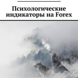 Психологические индикаторы на Forex - скачать книгу