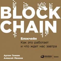 Блокчейн: Как это работает и что ждет нас завтра - скачать книгу