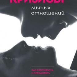 Кризисы личных отношений: Как распознать и преодолеть (Елена Елфимова)