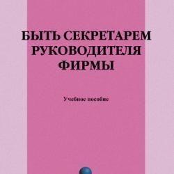 Быть секретарем руководителя фирмы. Учебное пособие (Ю. А. Лукаш)