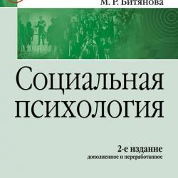 Социальная психология (Марина Ростиславовна Битянова)