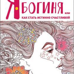 Я – Богиня, или Как стать истинно счастливой (Анна Березовская)