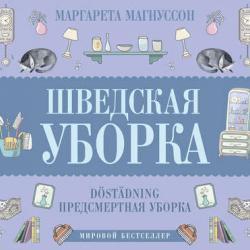 Аудиокнига Шведская уборка. Новый скандинавский тренд Döstädning (Маргарета Магнуссон)