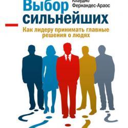 Выбор сильнейших. Как лидеру принимать главные решения о людях (Клаудио Фернандес-Араос)