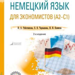 Немецкий язык для экономистов (a2-c1) 2-е изд., пер. и доп. Учебное пособие для СПО (И. И. Климова)