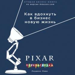 Аудиокнига PIXAR. Перезагрузка. Гениальная книга по антикризисному управлению (Лоуренс Леви)