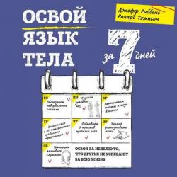 Аудиокнига Освой язык тела за 7 дней (Джефф Риббенс)