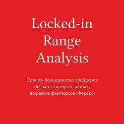 Locked-in Range Analysis: Почему большинство трейдеров обязаны потерять деньги на рынке фьючерсов (Форекс) - скачать книгу