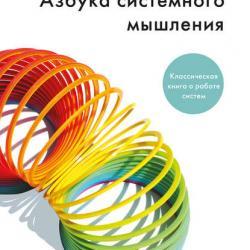 Азбука системного мышления (Донелла Х. Медоуз)