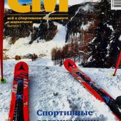 СМ: всё о спортивном менеджменте и маркетинге. Выпуск 1 (2016) (Альманах)