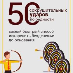 50 сокрушительных ударов по бедности - скачать книгу