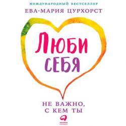 Аудиокнига Люби себя – не важно, с кем ты (Ева-Мария Цурхорст)