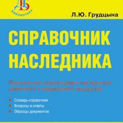 Справочник наследника - скачать книгу
