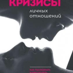 Аудиокнига Кризисы личных отношений: Как распознать и преодолеть (Елена Елфимова)