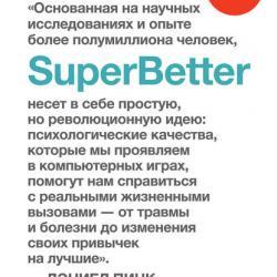 SuperBetter (Суперлучше) (Джейн Макгонигал)
