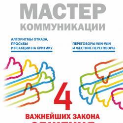 Мастер коммуникации: четыре важнейших закона общения (Надежда Владиславова)
