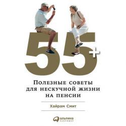 Аудиокнига 55+: Полезные советы для нескучной жизни на пенсии (Хайрам Смит)