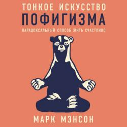 Аудиокнига Тонкое искусство пофигизма (Марк Мэнсон)
