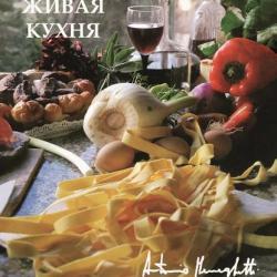 Живая кухня (Антонио Менегетти)