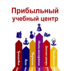 Прибыльный учебный центр. Инструкция к применению (Алексей Беба)