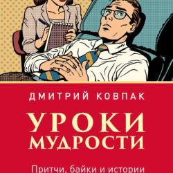 Уроки мудрости. Притчи, байки и истории от психотерапевта (Дмитрий Ковпак)