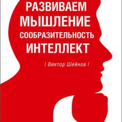 Развиваем мышление, сообразительность, интеллект. Книга-тренажер (Виктор Шейнов)