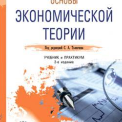 Основы экономической теории 2-е изд., пер. и доп. Учебник и практикум для СПО (С. А. Толкачев)