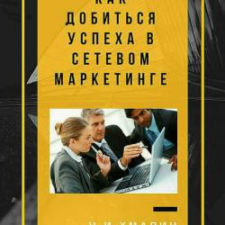 Как добиться успеха в сетевом маркетинге (Николай Ильич Хмарин)