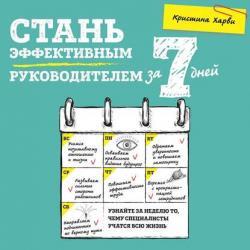 Аудиокнига Стань эффективным руководителем за 7 дней (Кристина Харви)