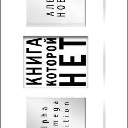 Книга, которой нет. Alpha & Omega Edition (Алекс Новак)