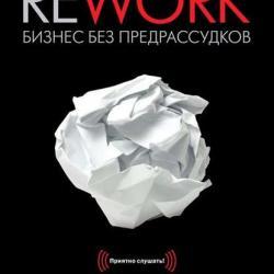 Аудиокнига Rework. Бизнес без предрассудков (Джейсон Фрайд)