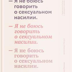 Я не боюсь говорить о сексуальном насилии (Светлана Морозова)