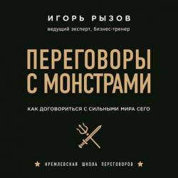 Аудиокнига «Переговоры с монстрами»