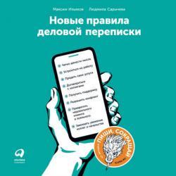 Аудиокнига Новые правила деловой переписки (Максим Ильяхов)