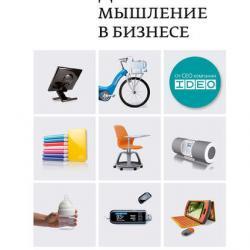 Дизайн-мышление в бизнесе (Тим Браун)